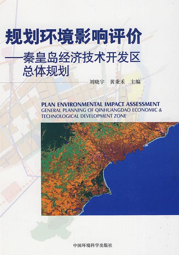 规划环境影响评价——秦皇岛经济技术开发区总体规划