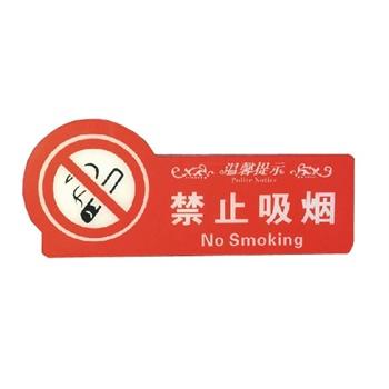 亚克力禁止请勿吸烟标牌餐厅温馨提示牌禁烟办公室禁烟标识牌亚克力禁图片