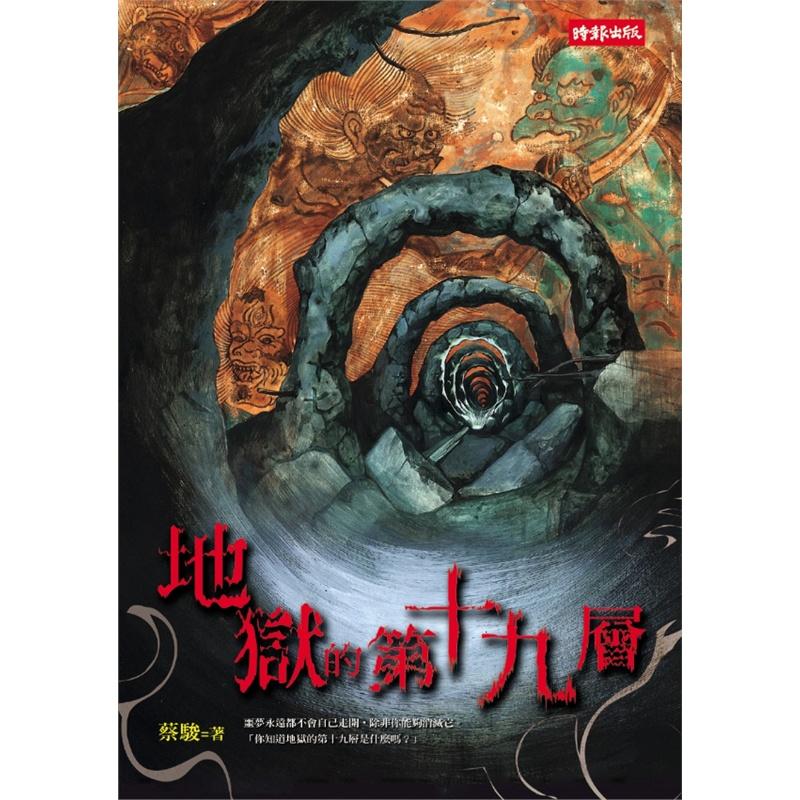 《地狱的第十九层》蔡骏_简介_书评_在线阅读