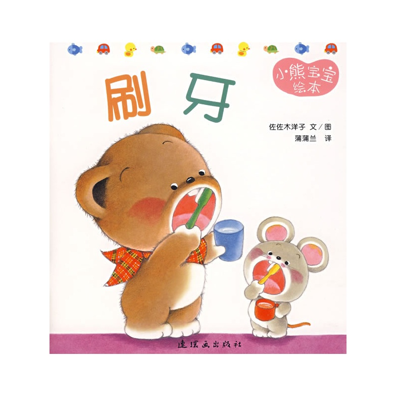 《小熊宝宝之刷牙》——真实牙刷和绘本图画的形象比对