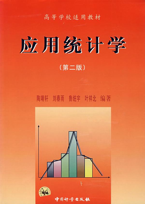 《应用统计学(第二版)》陶靖轩