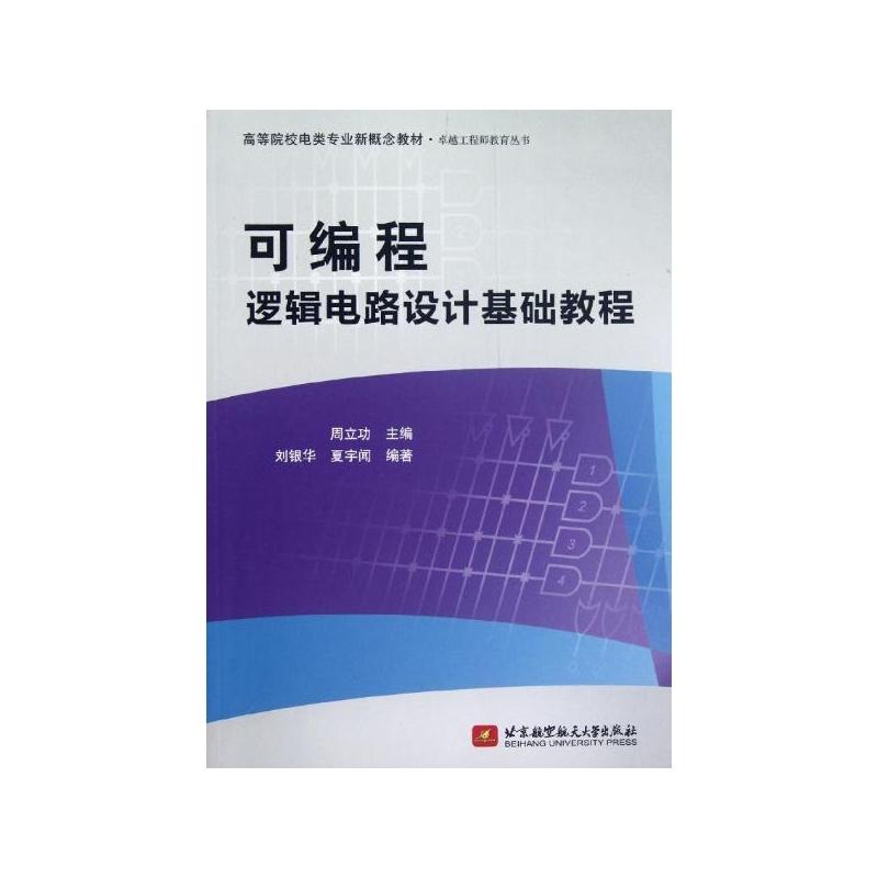 《可编程逻辑电路设计基础教程