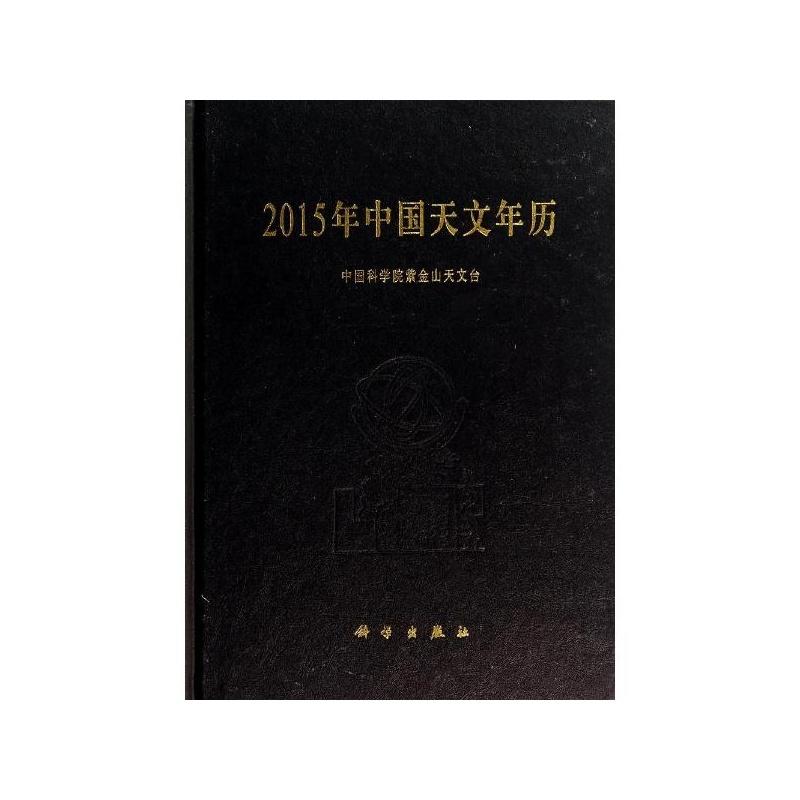 《2015年中国天文年历》图片