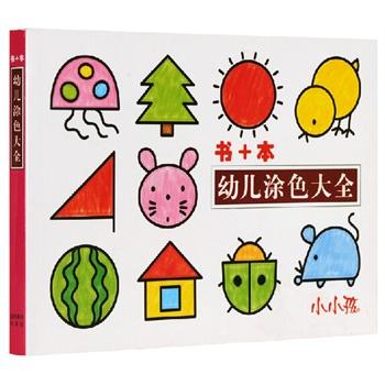 幼儿涂色大全 儿童简笔画宝宝学画书涂色涂鸦本绘画填色