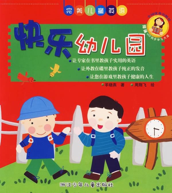 快乐幼儿园——完美儿童英语(赠光盘)/羊晓燕 著:图书