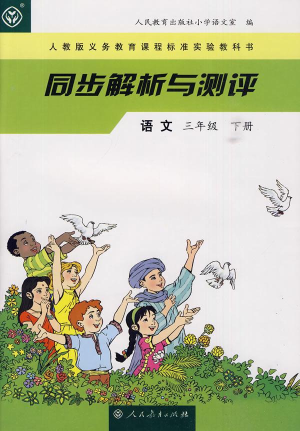 语文:三年级下册