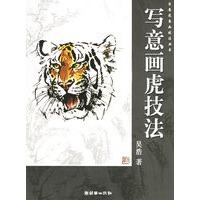 写意画虎技法/写意花鸟画技法丛书