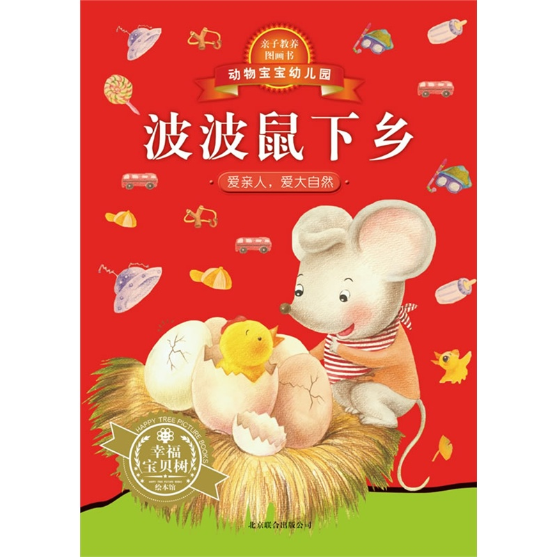 动物宝宝幼儿园·波波鼠下乡