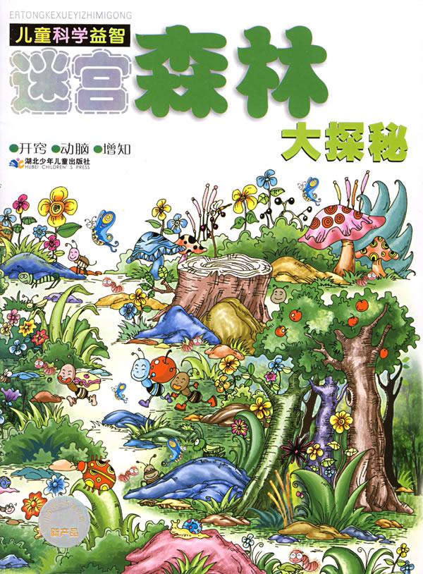 手绘卡通森林平面图