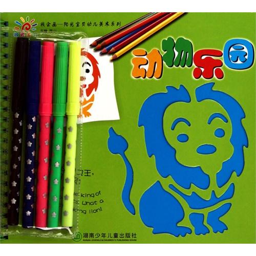 00 数量:-  我会画阳光宝贝幼儿美术系列——动物乐园 钻石vip价:&yen