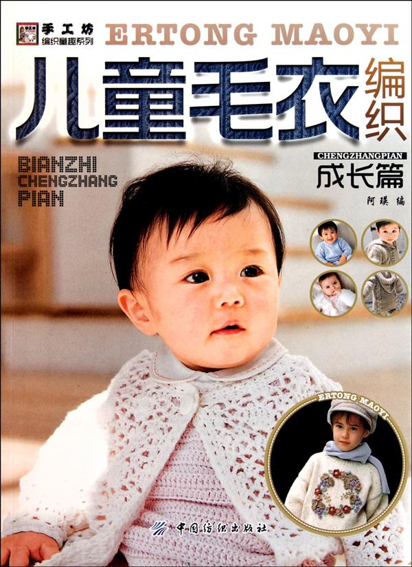 儿童毛衣编织:成长篇/阿瑛:图书比价:琅琅比价网