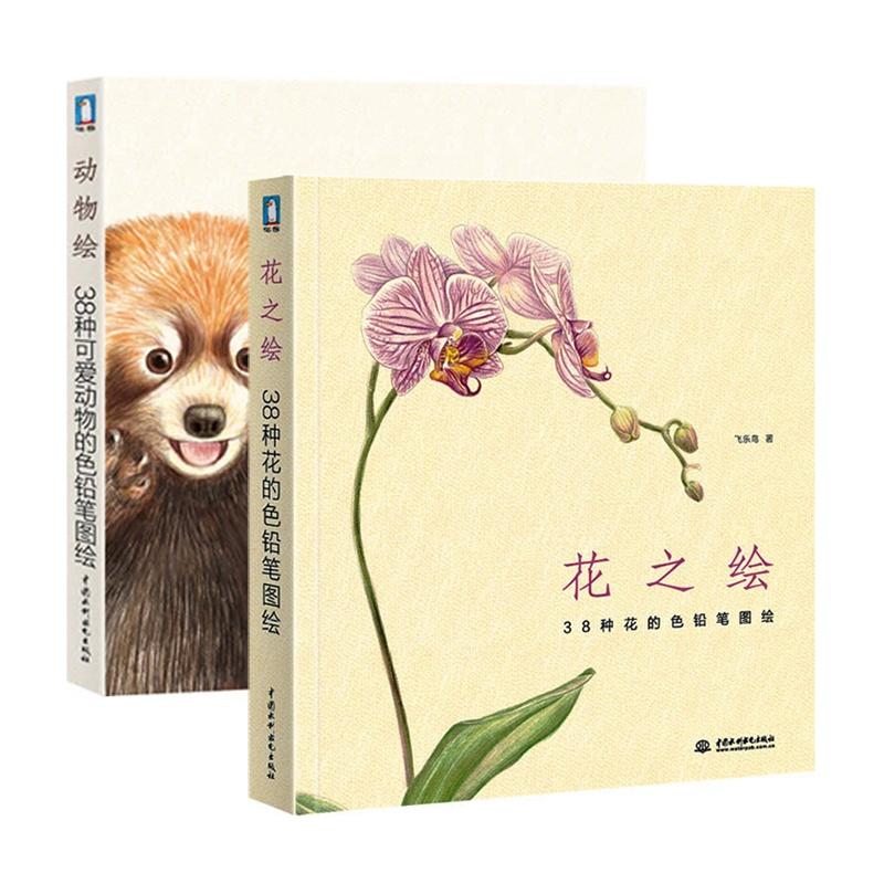 花之绘:38种花的色铅笔图绘 动物绘:38种可爱动物的色铅笔图绘 漫画家