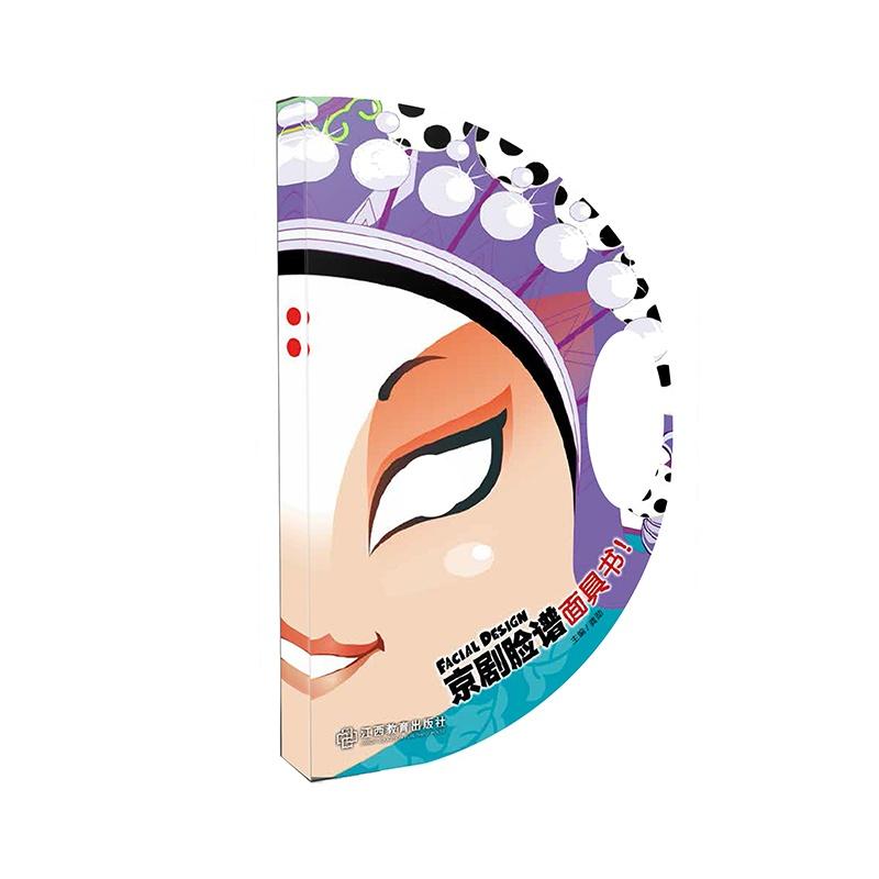京剧脸谱 儿童创意面具书图片