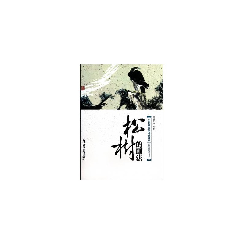 《松树的画法/中国画技法基础教学》