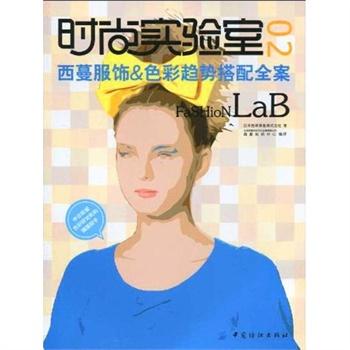 时尚实验室02:西蔓服饰&色彩趋势搭配全案