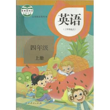2014年使用 最新版小学4四年级上册英语书(精通版)课本人民教育出版图片