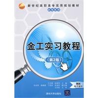 《金工实习教程(第2版)(新世纪高职高专实用规划教材――机电系列)》封面