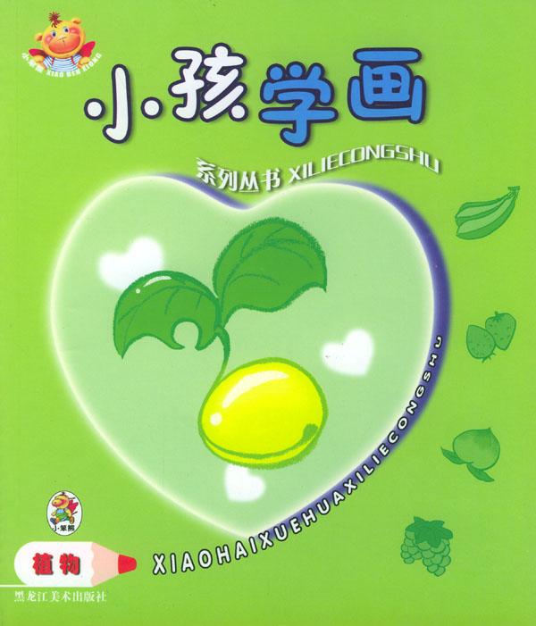 小孩学画系列丛书:植物(小孩学画系列丛书;2)