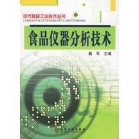 食品仪器分析技术/现代食品工业
