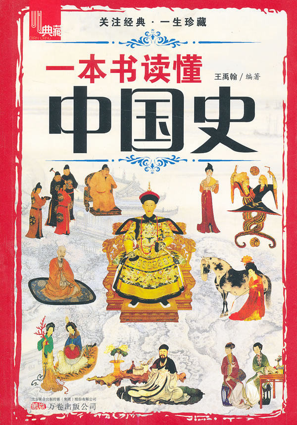 一本书读懂中国史 王禹翰-图书杂志-历史-通俗