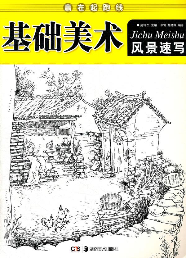 农村房子速写图片临摹