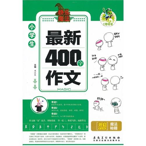 【顶呱呱快乐魔法小学生最新400字作文图片】