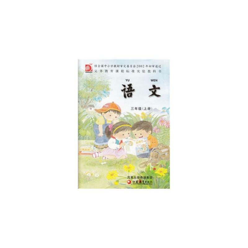 苏教版小学语文书图片