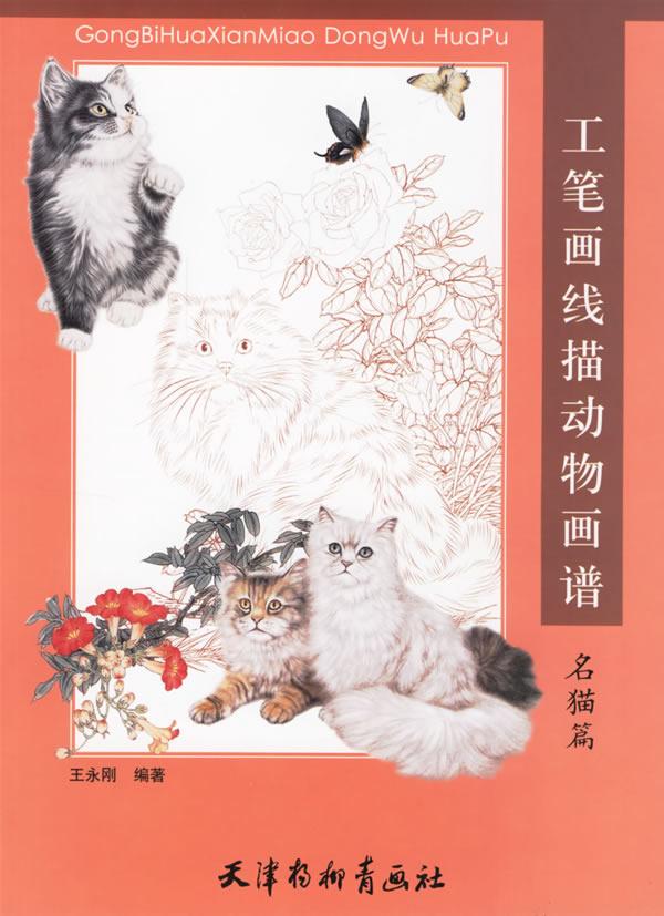 工笔画线描动物画谱:名猫篇