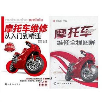摩托车维修技巧与电路图集+摩托车维修从入门到精通2