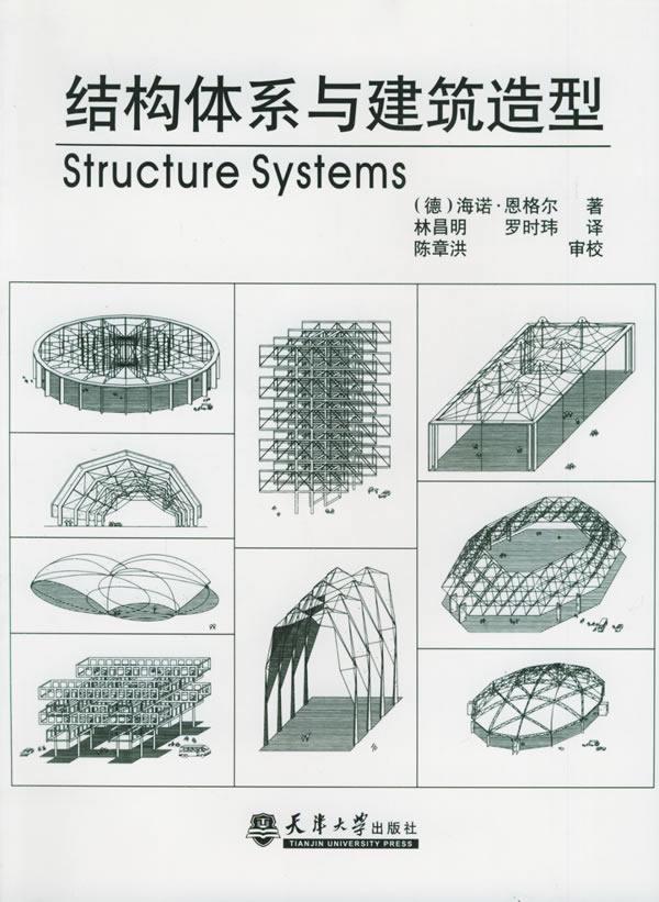 结构体系与建筑造型 最新报价