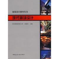 《现代剧场设计――建筑设计指导丛书》封面