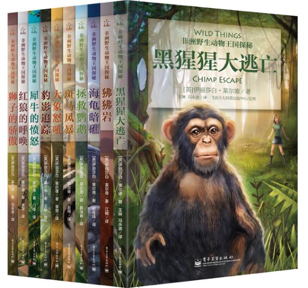 非洲野生动物(全10册)国际大奖动物小说