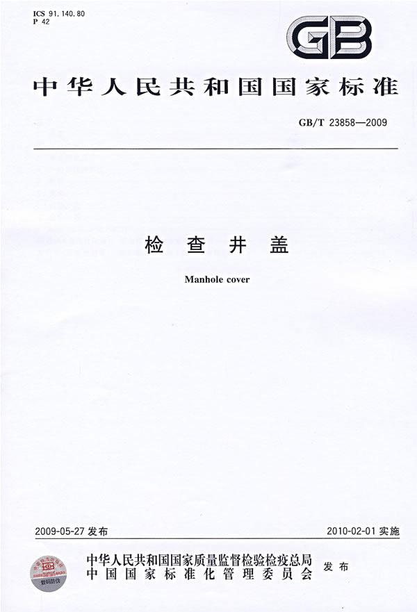 《检查井盖》电子书下载 - 电子书下载 - 电子书下载