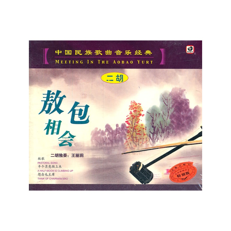 敖包相会:二胡(cd)特别版