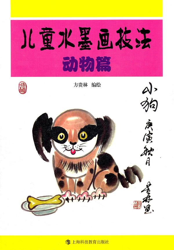 儿童水墨画技法:动物篇