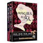 做内心强大的女人套装(全两册) —— 卡耐基写给女人的世界级心理励志书(当当终身五星畅销图书,因为内心强大,所以无所畏惧,全世界最有魅力的女人都在看)