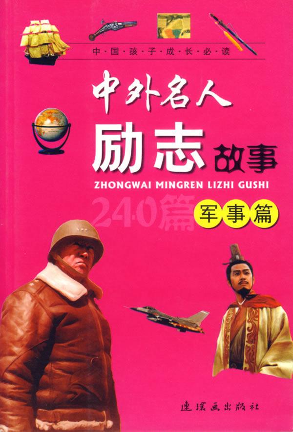 中外名人励志故事:军事篇(注音版)收藏