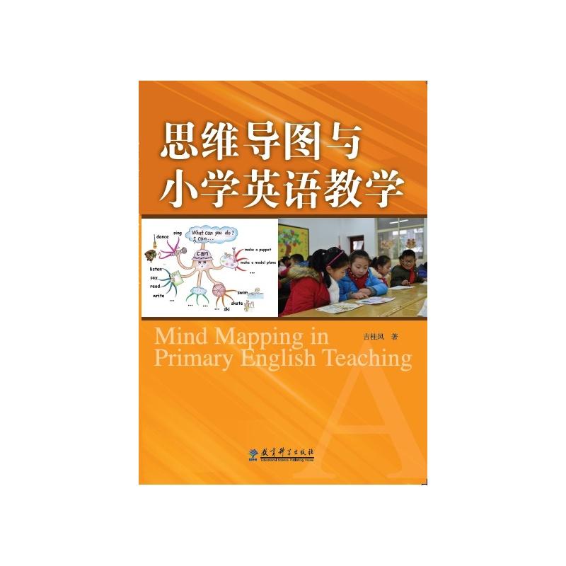 《思维导图与小学英语教学》吉桂凤_简介_书