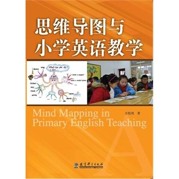 思维导图与小学英语教学