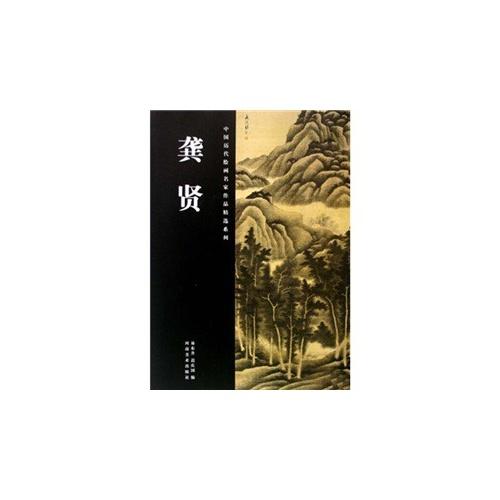 中国历代绘画名家作品精选系列 龚贤图片