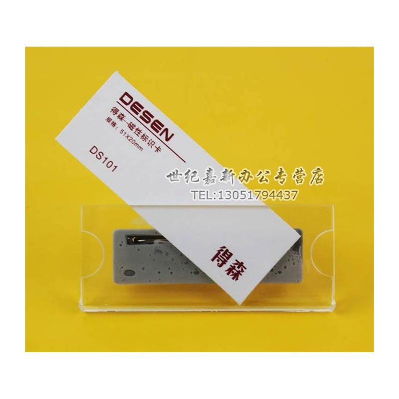 别针型 得森透明亚克力磁铁胸牌工号牌胸卡姓名卡套55*21mm胸针磁性