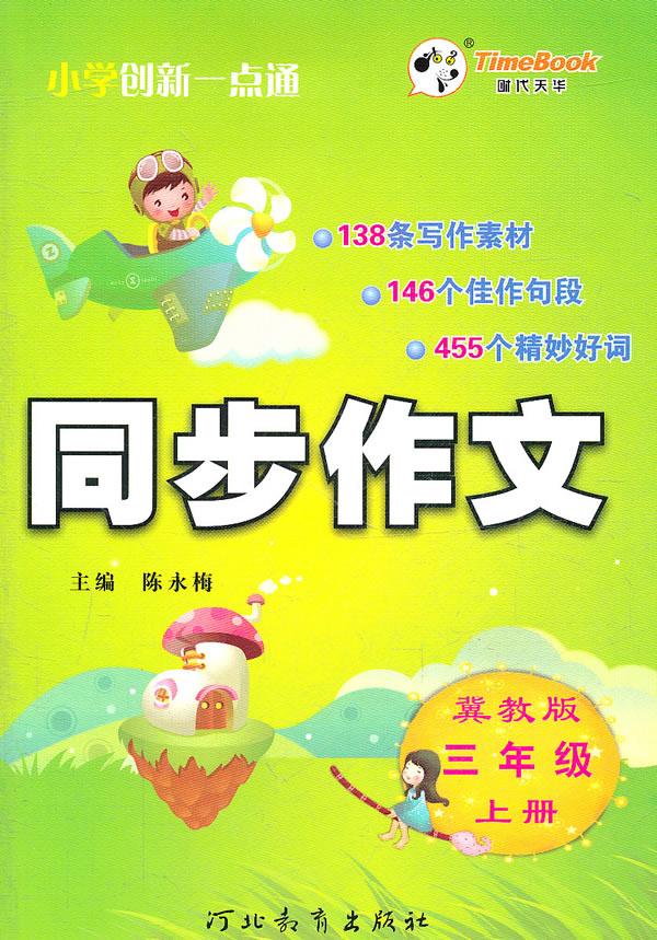 >>作文大全>>文章三年级上册v作文小学歇后语小学内容三小学问:斑年级南京市直属图片