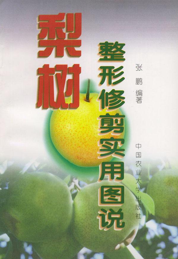 梨树整形修剪实用图说