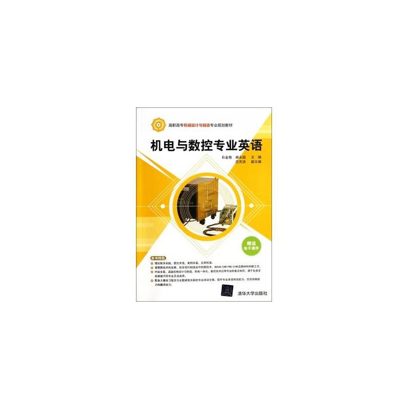 《机电与数控专业英语(高职高专机械设计与制造专业)
