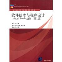 《软件技术与程序设计(VisualFoxPro版)(第2版)(高等学校计算机基础教育教材精选)》封面