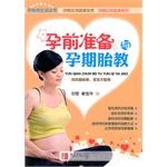 孕前准备与孕期胎教
