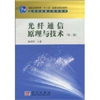 《光纤通信原理与技术(第二版)》封面