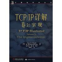 《TCP/IP详解(卷2:实现)》封面