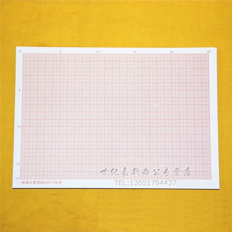 a4/a3坐标纸 网格纸 绘图纸 标准计算纸 方格纸 多种规格标准 计算纸