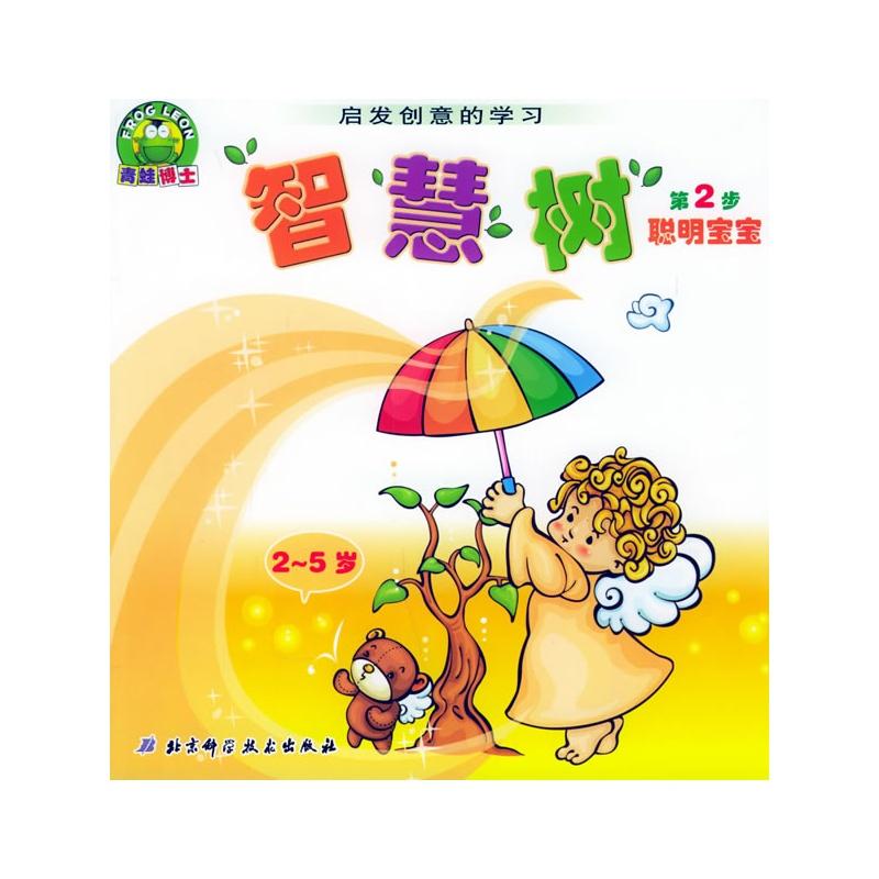 《启发创意的学习:智慧树(第2步)聪明宝宝(2-5岁)》